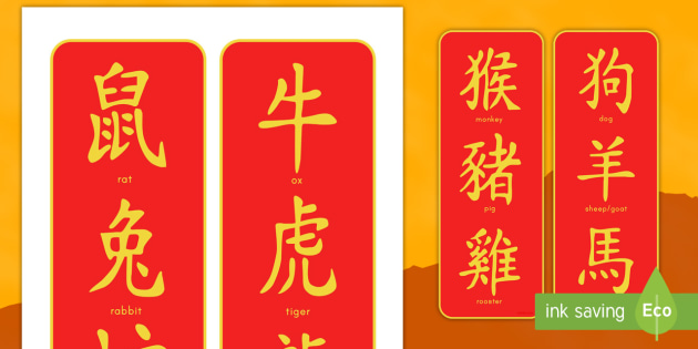 chinese new year banner cut outs chinese new year banners cut
