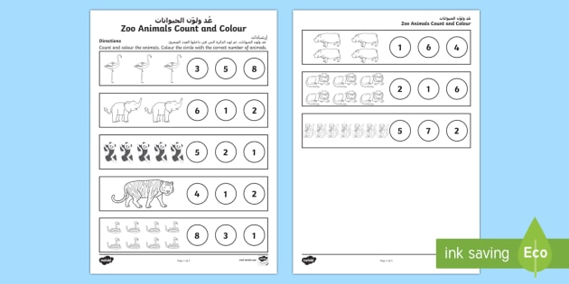 zoo animals counting worksheet worksheet arabic english early childhood. Black Bedroom Furniture Sets. Home Design Ideas