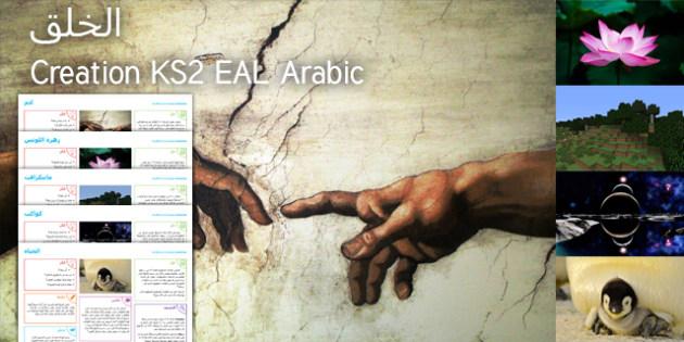 Imagine Creation KS2 Resource Pack Arabic - imagine, creation