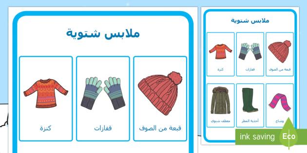 ملصقات ملابس شتوية الشتاء، فصل