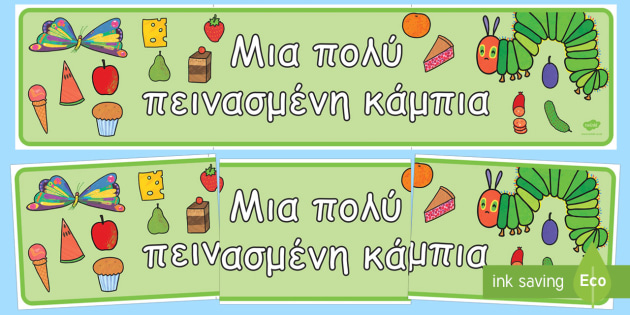 Display Banner to Support Teaching on The Very Hungry Caterpillar Greek - greek, the very hungry caterpillar, story books, story book, display banner