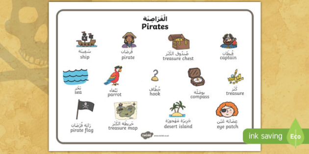 Pirate Word Mat Arabic Translation