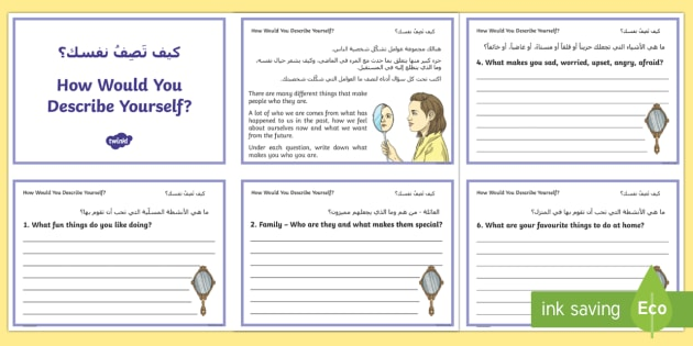 how would you describe yourself activity sheet arabicenglish emotions young people