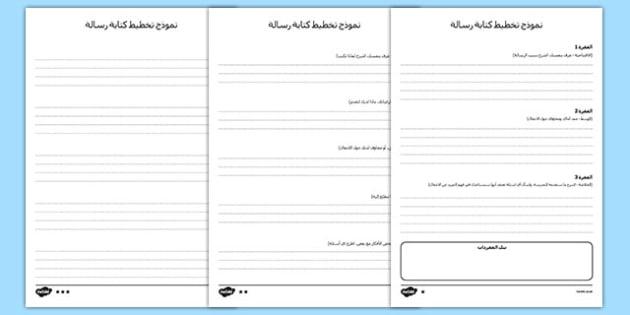 نموذج تخطيط متمايز لكتابة رسالة عن الانتقال