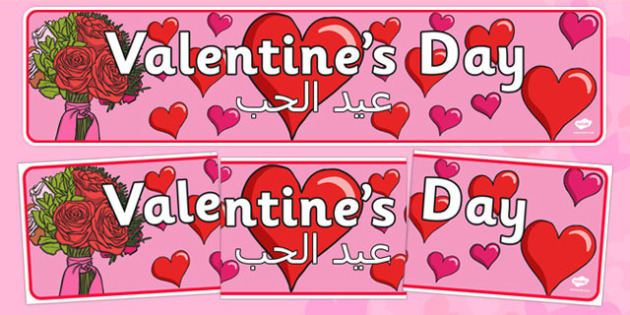 Valentine's Day Display Banner Arabic Translation - arabic, Valentine's Day, Valentine, love, Saint Valentine, heart, kiss, display, banner, sign, poster, cupid, gift, roses, card, flowers, date, letter, girlfriend, boyfriend, partner