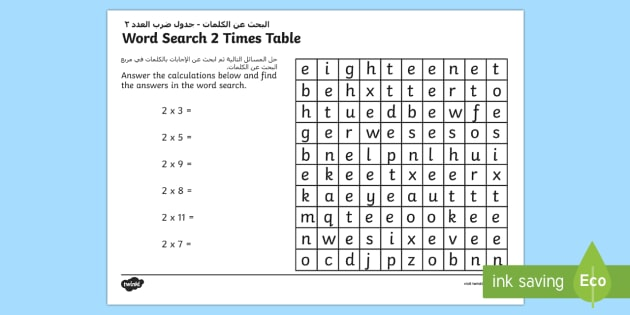 Multiplication 2 Times Tables Word Search Worksheet Activity