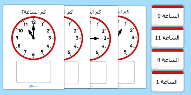 لعبة مطابقة الوقت لكل ساعة - الوقت، كم الساعة؟، ما الوقت؟ وسائل