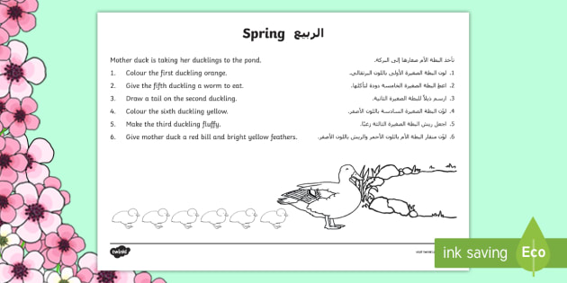 new spring colouring activity sheet arabic english special. Black Bedroom Furniture Sets. Home Design Ideas