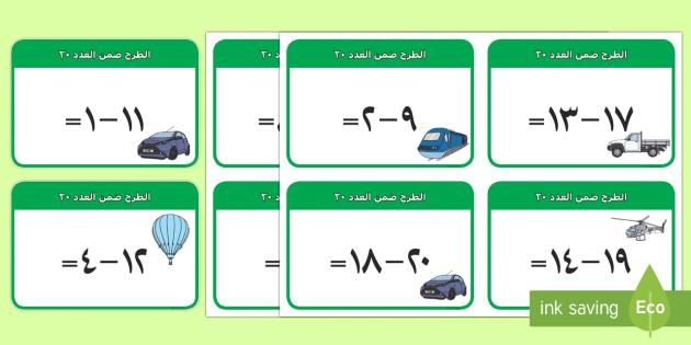 الطرح ضمن العدد 20 - الجمع والطرح، عربي، الرح، حساب، رياضيات، بطاقات، الطر