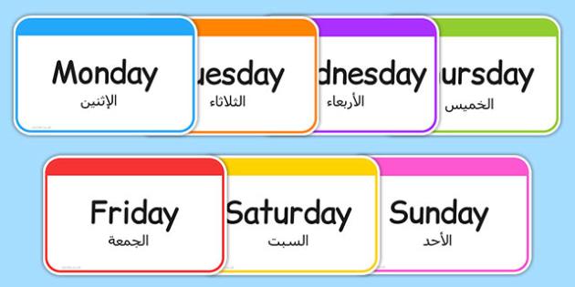 Days of the Week Flashcards Arabic Translation - arabic, days, week, flashcards, cards