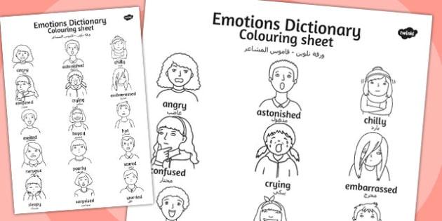 ورقة تلوين من قاموس المشاعر - تلوين، أحاسيس ، مشاعر، قاموس تلوين