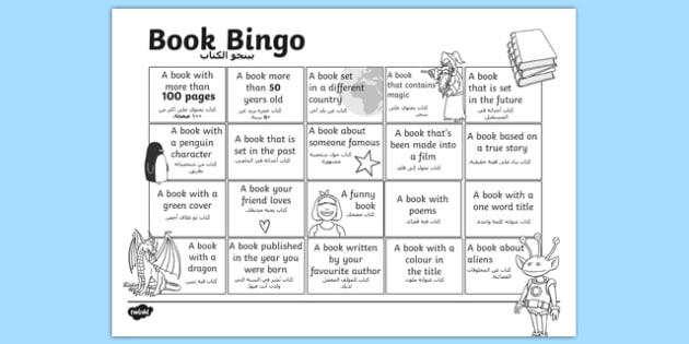 Book Bingo Activity Sheet Arabic Translation - arabic, reading, literacy, game, library, ks2, interaction, stories, worksheet