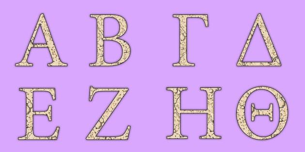 Ancient Greek Alphabet Display Lettering - Ancient Greek Alphabet Poster