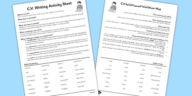 cv worksheet activity sheet arabic translation arabic cv worksheet activity sheet