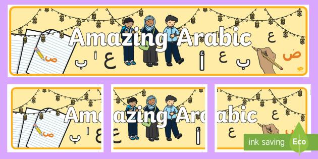 Amazing arabic language display banner eyfs uae areas of amazing arabic language display banner eyfs uae areas of learning second language altavistaventures Gallery