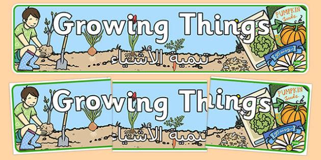 Growing Things Banner Arabic Translation - arabic, grow, growth, header