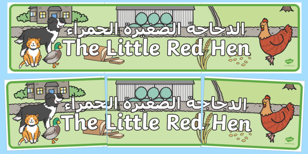 Little Red Hen Display Banner Arabic/English - Little Red Hen Display Banner -  Little Red Hen, display banner, A4, display, Traditional tales, tal