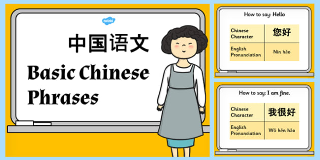 Basic Chinese Phrases PowerPoint - chinese, phrases, powerpoint