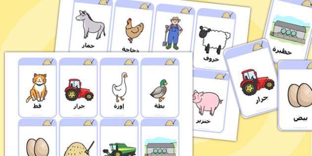 بطاقات تعليمية عن المزرعة عربي