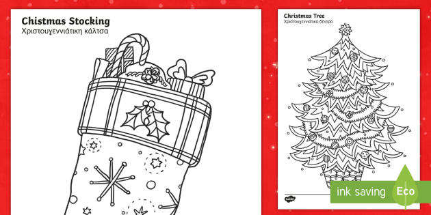 Christmas Themed Mindfulness Coloring Pages English Greek Christmas Themed