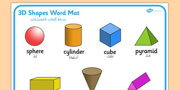 3D Shape Word Mat Arabic Translation Short Vowels - arabic, 3d shape, word mat, 3d, shape