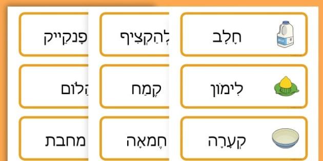 Pancake Day Recipe Word Cards - australia, pancake, day, cards - Hebrew