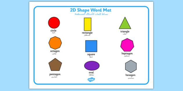 2d Shape Word Mat Urdu Translation Urdu Word Mat Writing