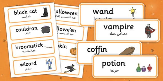 Halloween Word Cards Arabic Translation - arabic, halloween, hallowe'en, word cards