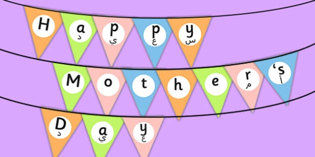 Happy Mother's Day Bunting Arabic Translation - arabic, mothers day, bunting, display, happy