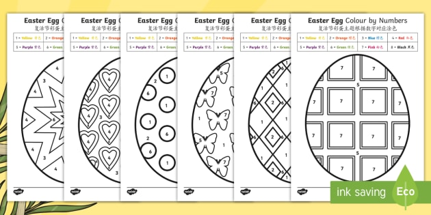 NEW * Easter Egg Colouring by Numbers Worksheets English/Mandarin ...