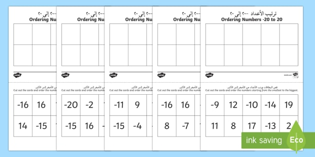 Ordering Numbers -20 to 20 Activity Arabic/English - Ordering Sheets, negative numbers, ordering, worksheet,Arabic-translation