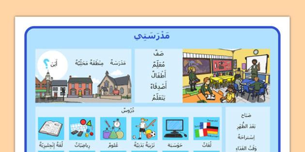My School Word Mat Arabic Short Vowels - arabic, my school, word mat