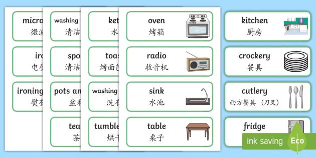 Kitchen Word Cards English Mandarin Chinese Kitchen Word Cards