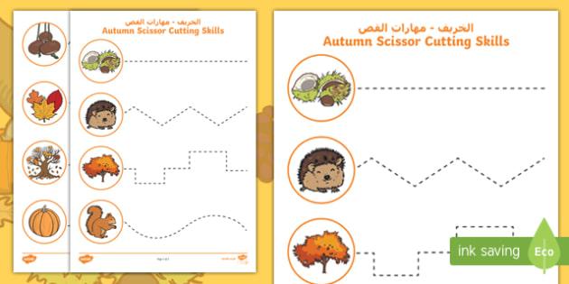 Autumn Cutting Skills Activity Sheet Arabic/English - Priority Resources, Arabic translation