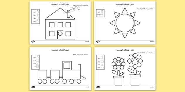 التلوين حسب الشكل - أشكال هندسية، رياضيات، مسطحات، وسائل تعليمية