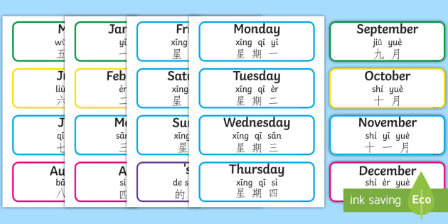 Days of the Week & Months of the Year Labels English/Mandarin Chinese/Pinyin - Days of the Week & Months of the Year Labels - Days of the Week, Months of the year, calendar, month