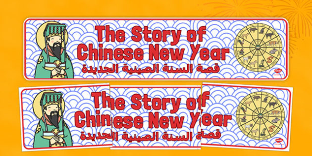 The Story of Chinese New Year Display Banner Arabic Translation - arabic, chinese new year, story, display banner, display, banner