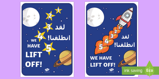 Spaceship Role Play Posters Arabic/English