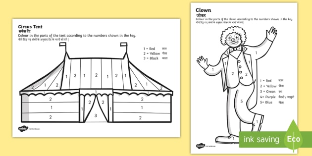 Circus Colour by Number Worksheet / Activity Sheets