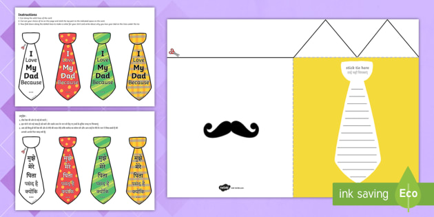 Fathers day flap tie card craft englishhindi fathers day fathers day flap tie card craft englishhindi fathers day flap tie card craft ccuart Image collections