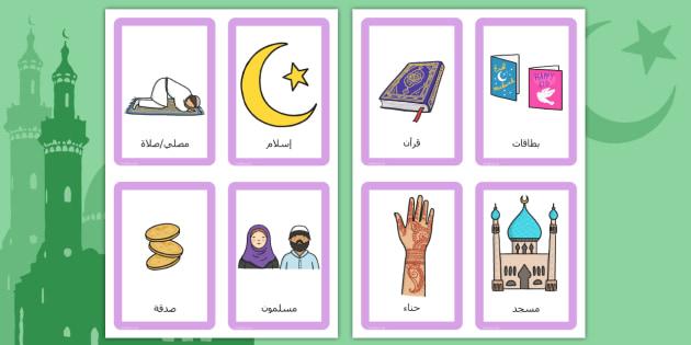 لعبة مطابقة عن العيد - العيد، نشاط عن العيد
