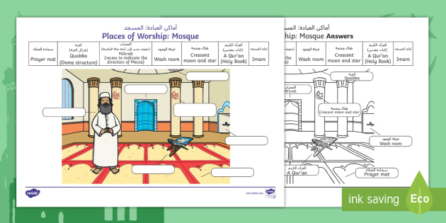 new places of worship mosque activity sheet activity sheet. Black Bedroom Furniture Sets. Home Design Ideas