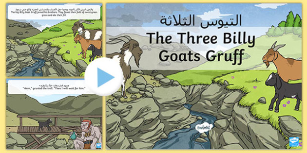 The Three Billy Goats Gruff Story PowerPoint Arabic/English