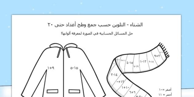 تلوين حسب الجمع والطرح حتى العدد 20 - رياضيات، تلوين، حساب، أعداد