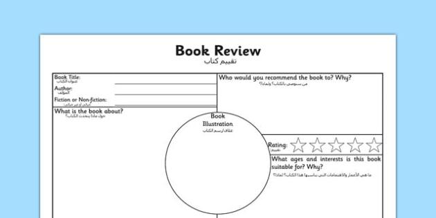 Book Review Worksheet Arabic Translation - arabic, book review, worksheet, book, review