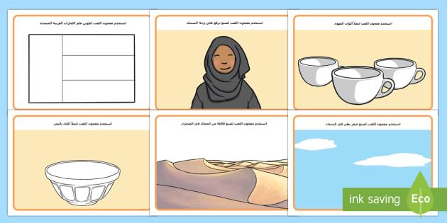 اليوم الوطني لدولة الإمارات - بساط معجون اللعب - الإمارات، دولة الإمارات، اليوم الوطني، عربي، معجون ال
