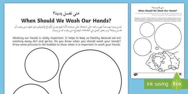 new when should we wash our hands activity sheet. Black Bedroom Furniture Sets. Home Design Ideas