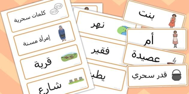 بطاقات كلمات قصة قدر العصيدة السحري - القدر السحري