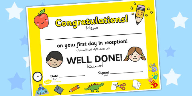 First Day Award Certificates Reception Arabic Translation - arabic