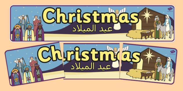 Christmas Display Banner Arabic Translation - arabic, chistmas, display banner, display